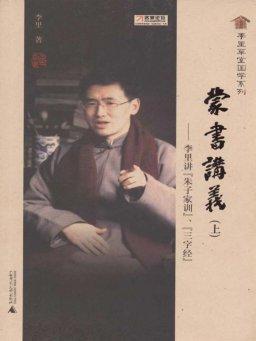 蒙书讲义(上):李里讲《朱子家训》、《三字经》