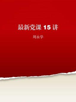 最新党课15讲