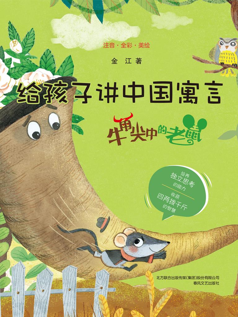 给孩子讲中国寓言:牛角尖中的老鼠