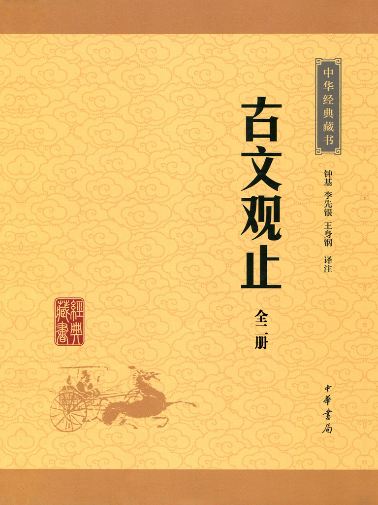 古文观止(全二册 中华经典藏书 升级版)