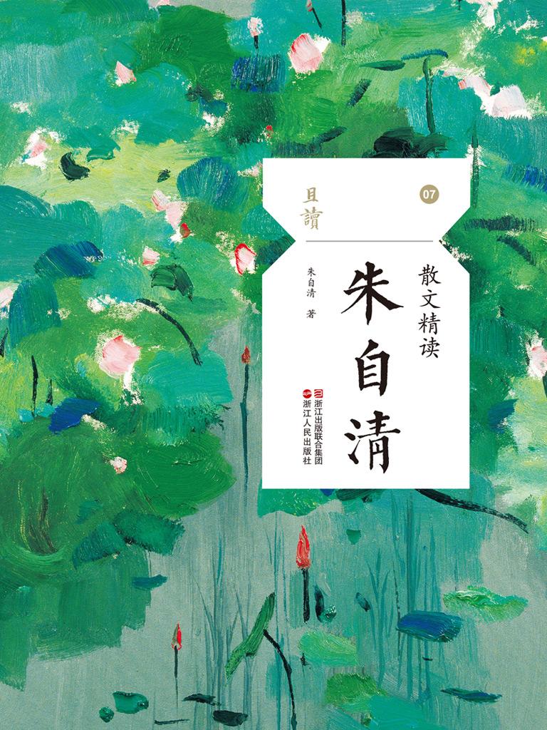 散文精读·朱自清(且读系列)