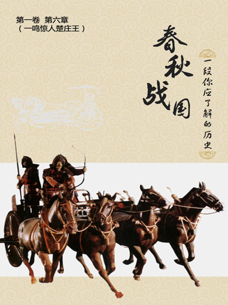 春秋战国:一段你应了解的历史(六)(千种豆瓣高分原创作品·品历史)