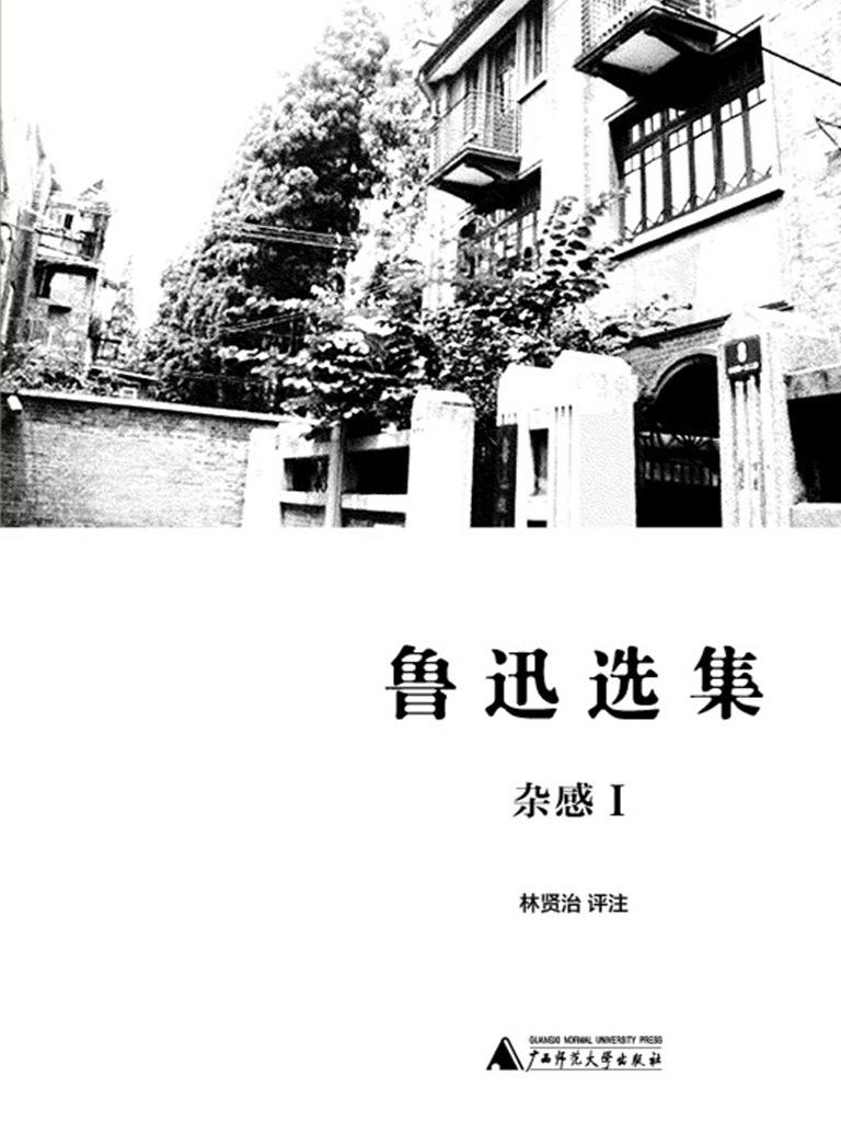 新民说:鲁迅选集·杂感 I