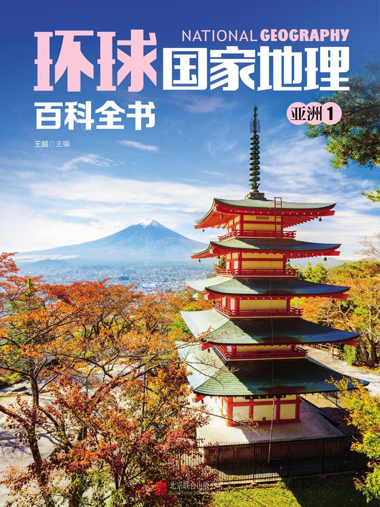 环球国家地理百科全书:亚洲 1