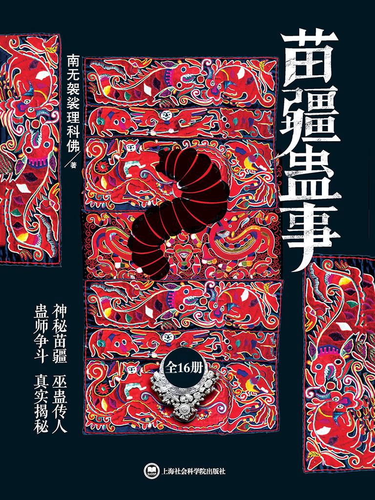 苗疆蛊事(全16册)