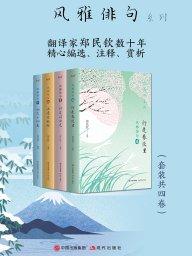 风雅俳句系列(共四卷)