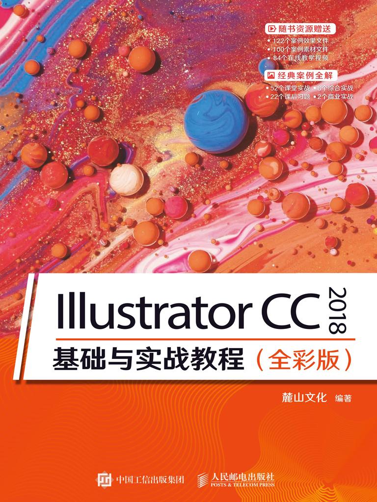 Illustrator CC 2018 基础与实战教程(全彩版)