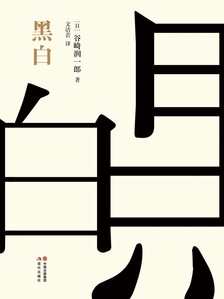 黑白(谷崎润一郎作品)