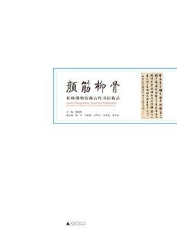 颜筋柳骨:桂林博物馆藏古代书法精品