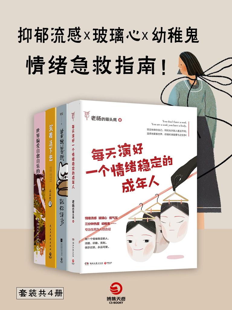 情緒急救指南:抑郁流感 X 玻璃心 X 幼稚鬼(全四冊)