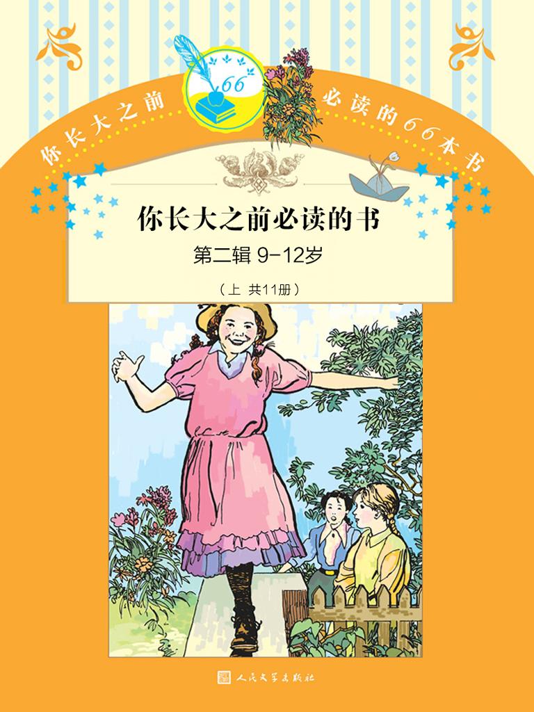 你长大之前必读的书·第二辑9-12岁(上 共11册)