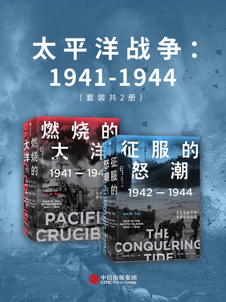 太平洋战争:1941-1944(套装共2册)