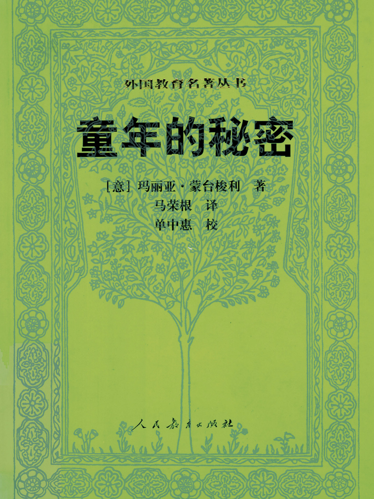 童年的秘密(外国教育名著丛书)