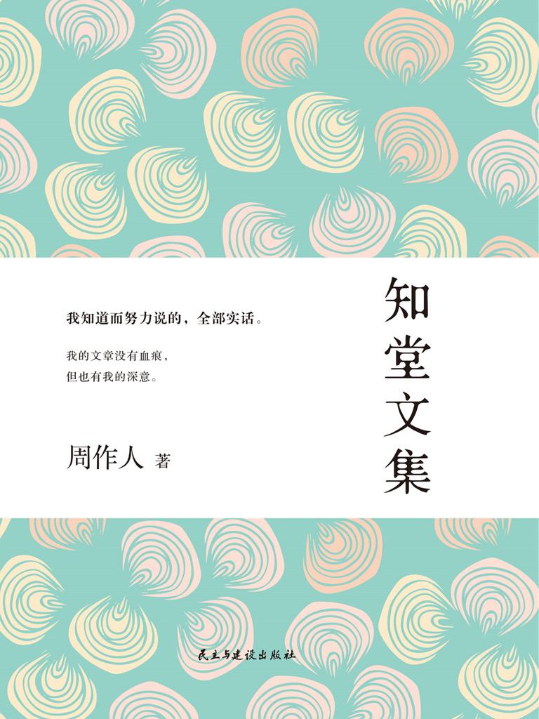 知堂文集(周作人经典作品)
