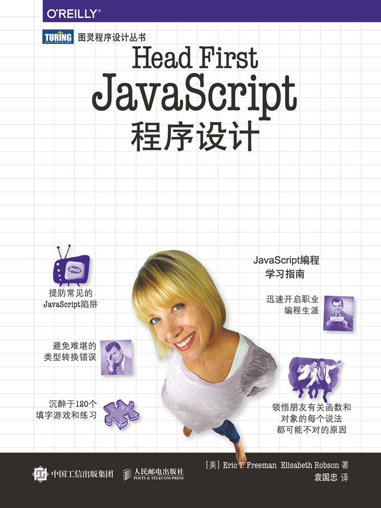 Head First JavaScript程序设计