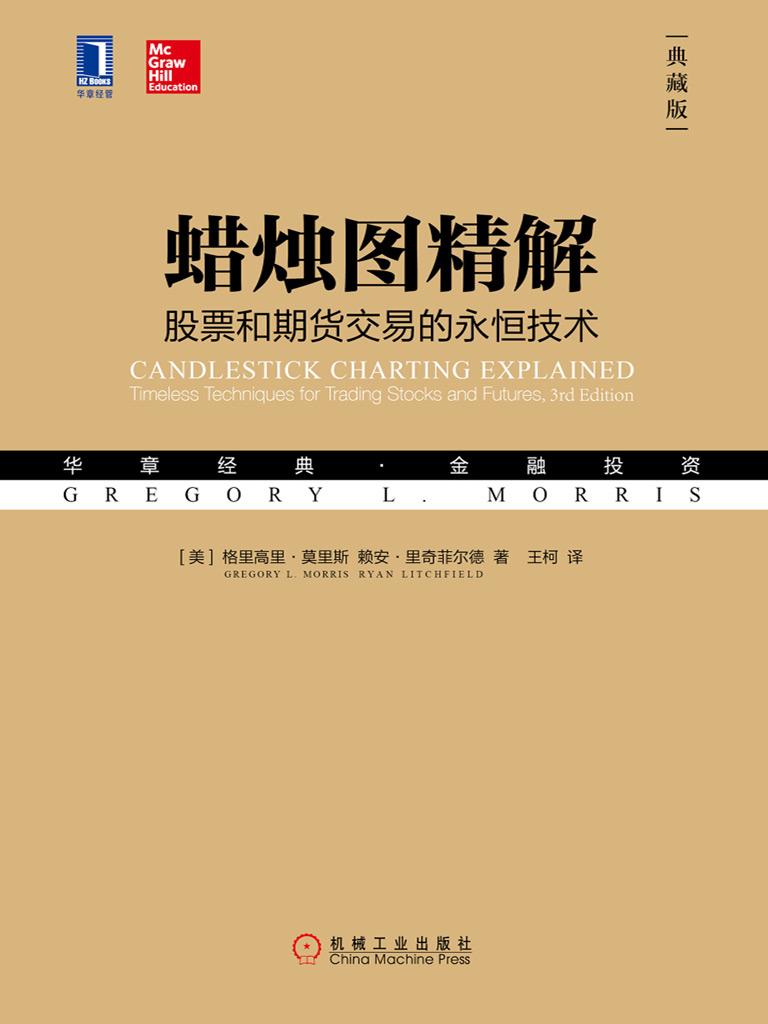 蜡烛图精解:股票和期货交易的永恒技术(原书第3版)