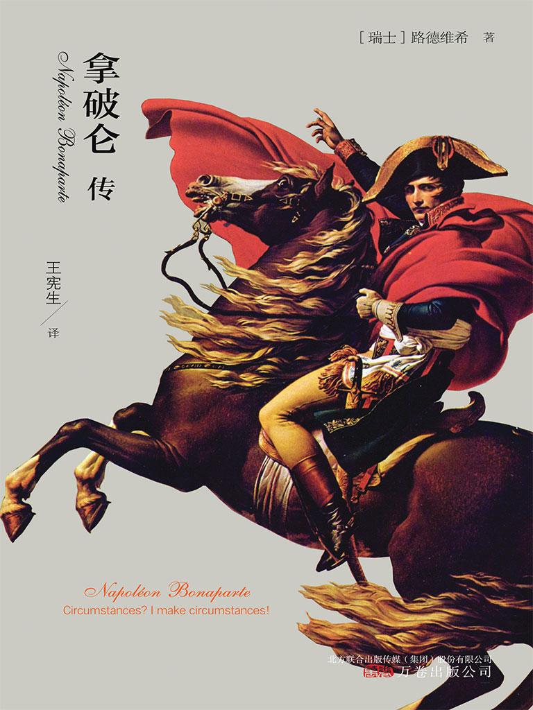 拿破仑传(王宪生译本)