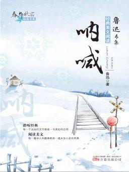 呐喊(春华秋实经典书系)