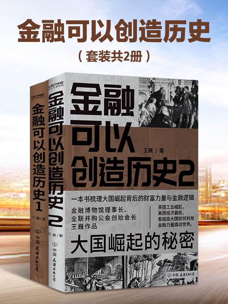 金融可以创造历史(套装共2册)