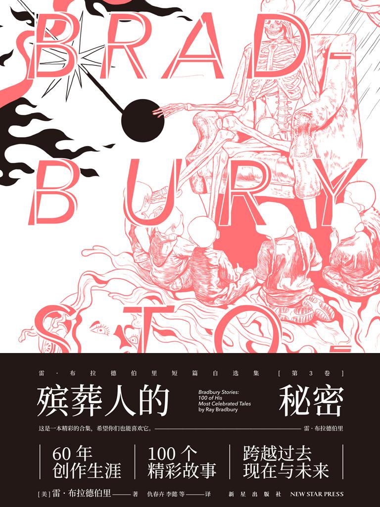 殡葬人的秘密:雷·布拉德伯里短篇自选集(第3卷)