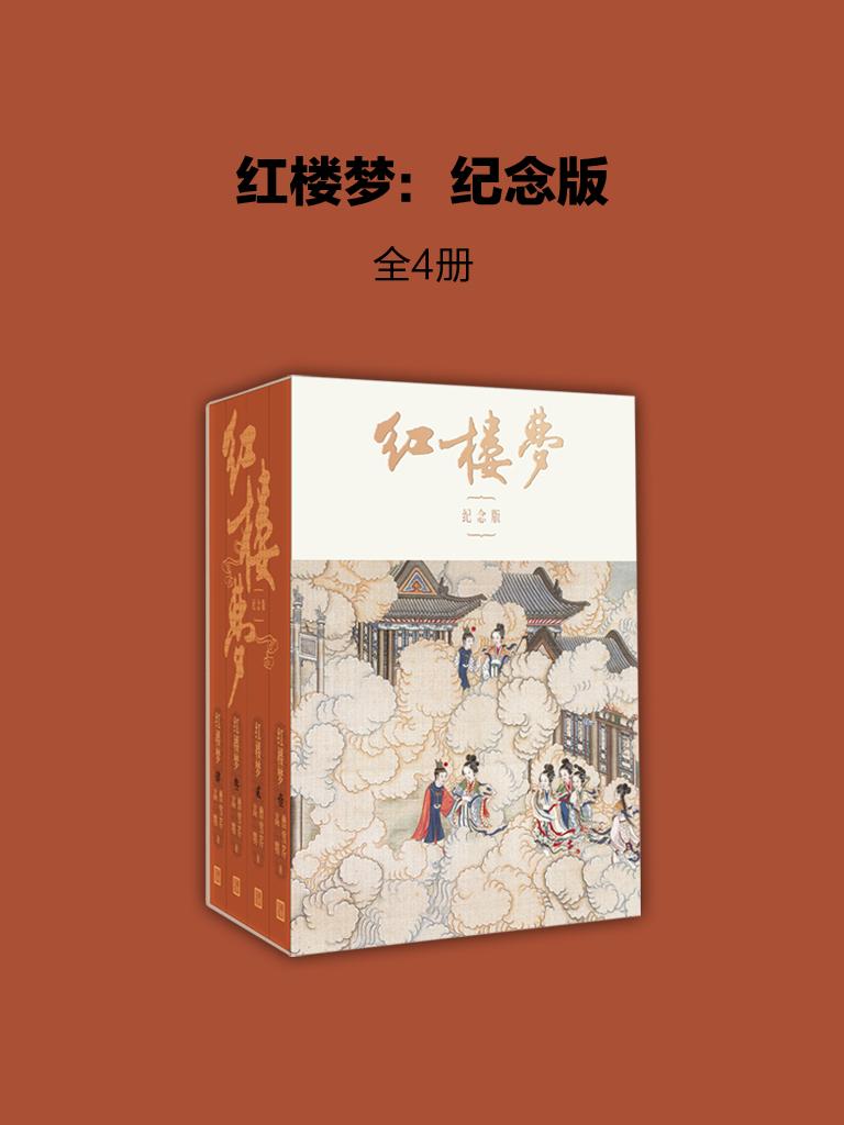 红楼梦:启功注释版(全四册)