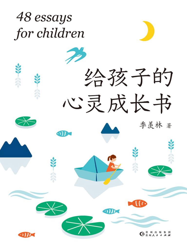 给孩子的心灵成长书