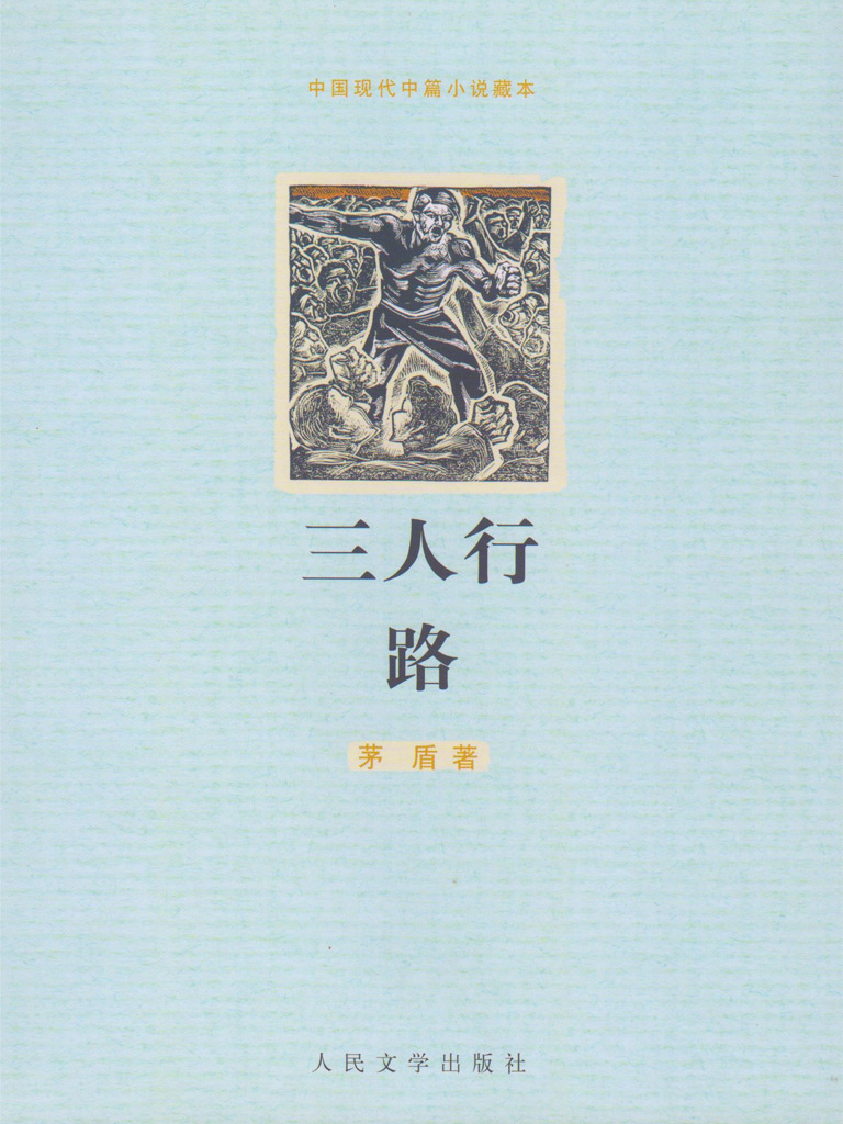 三人行·路(中国当代长篇小说藏本)