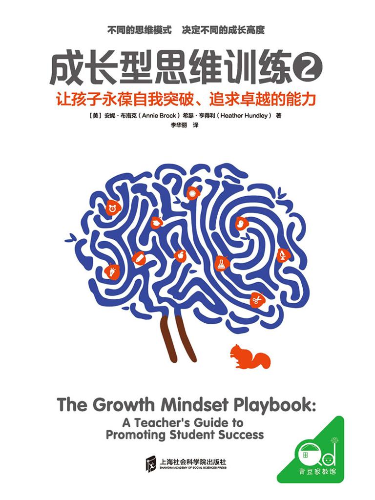 成长型思维训练 2