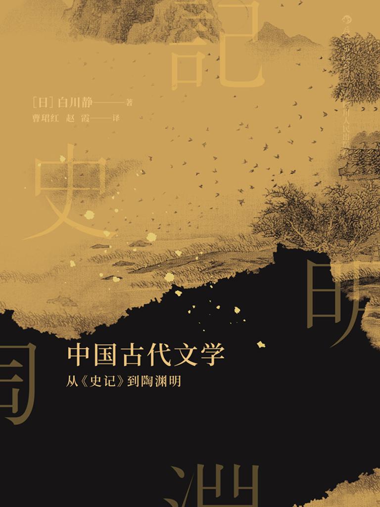 中国古代文学:从《史记》到陶渊明(白川静作品系列)