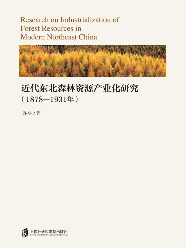 近代东北森林资源产业化研究(1878—1931年)