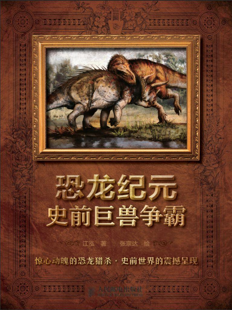 恐龙纪元:史前巨兽争霸