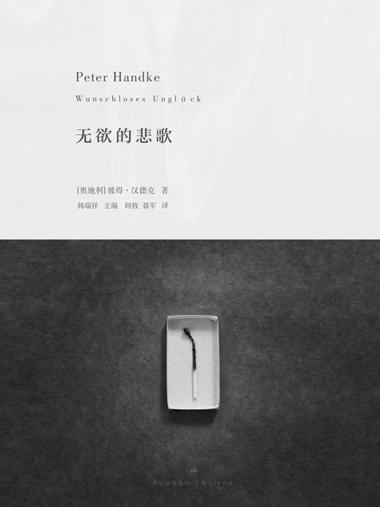 无欲的悲歌(彼得·汉德克作品 3)