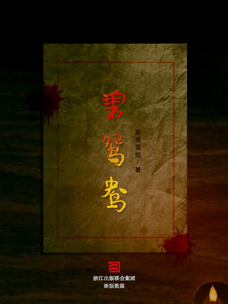 碧鸳鸯(推理罪工场)