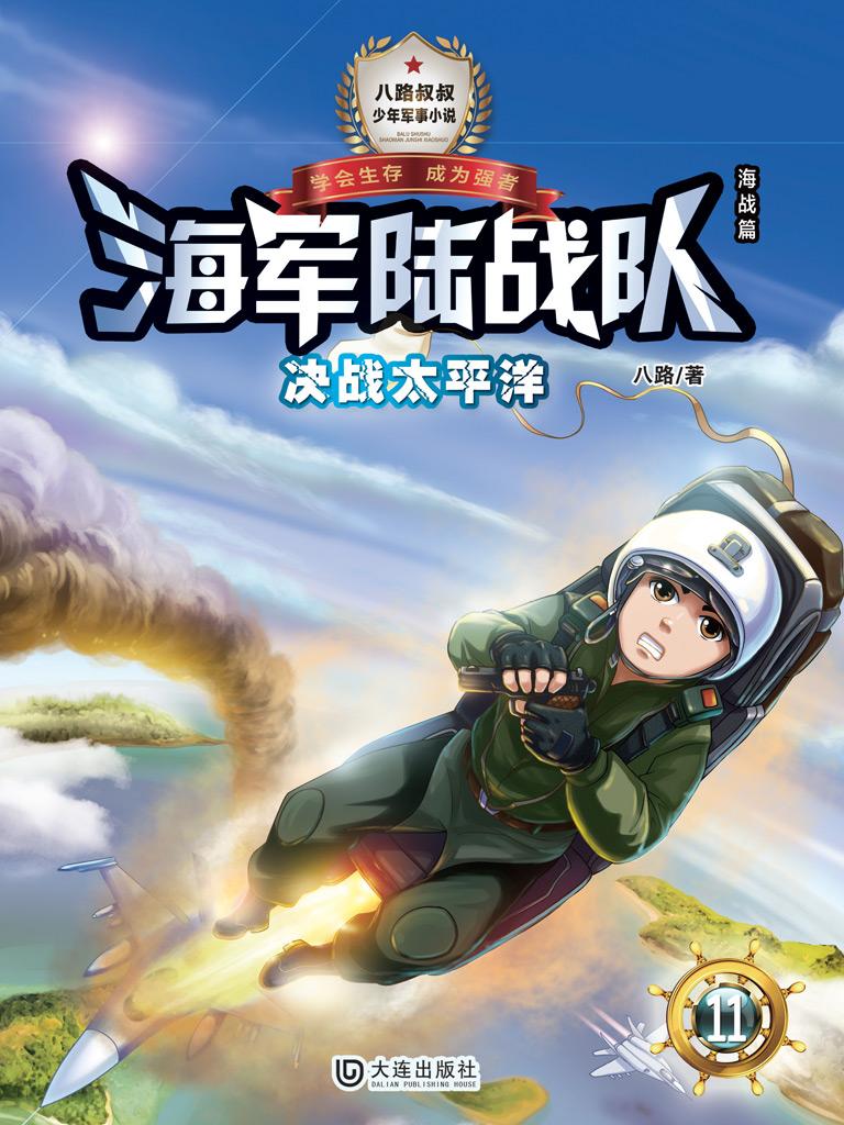 海军陆战队 11:决战太平洋
