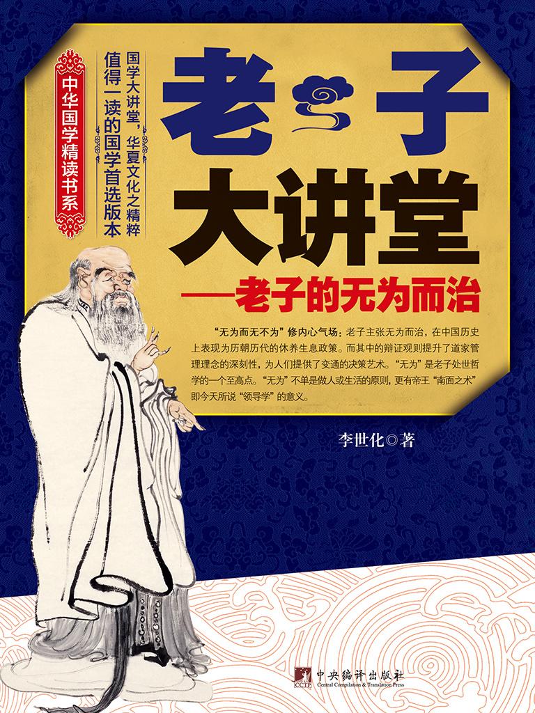 老子大讲堂(中华国学精读书系)
