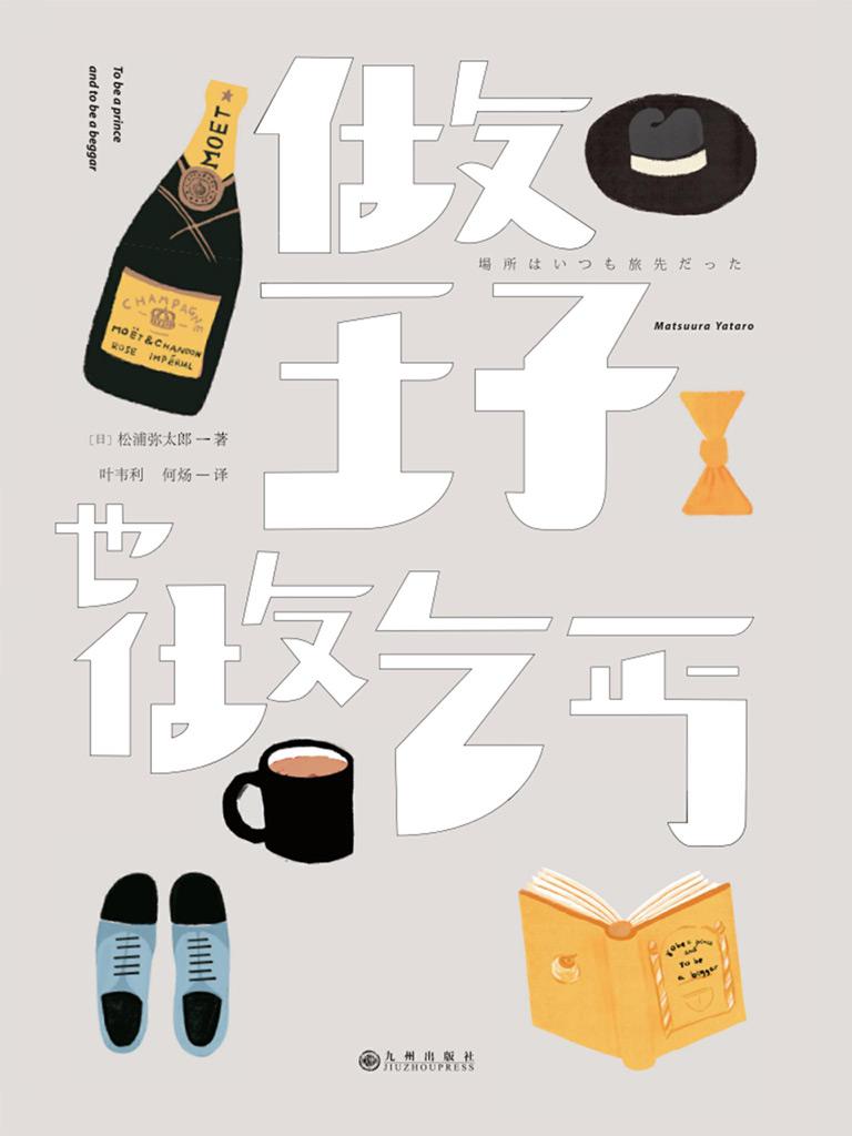 做王子,也做乞丐:松浦弥太郎的理想生活