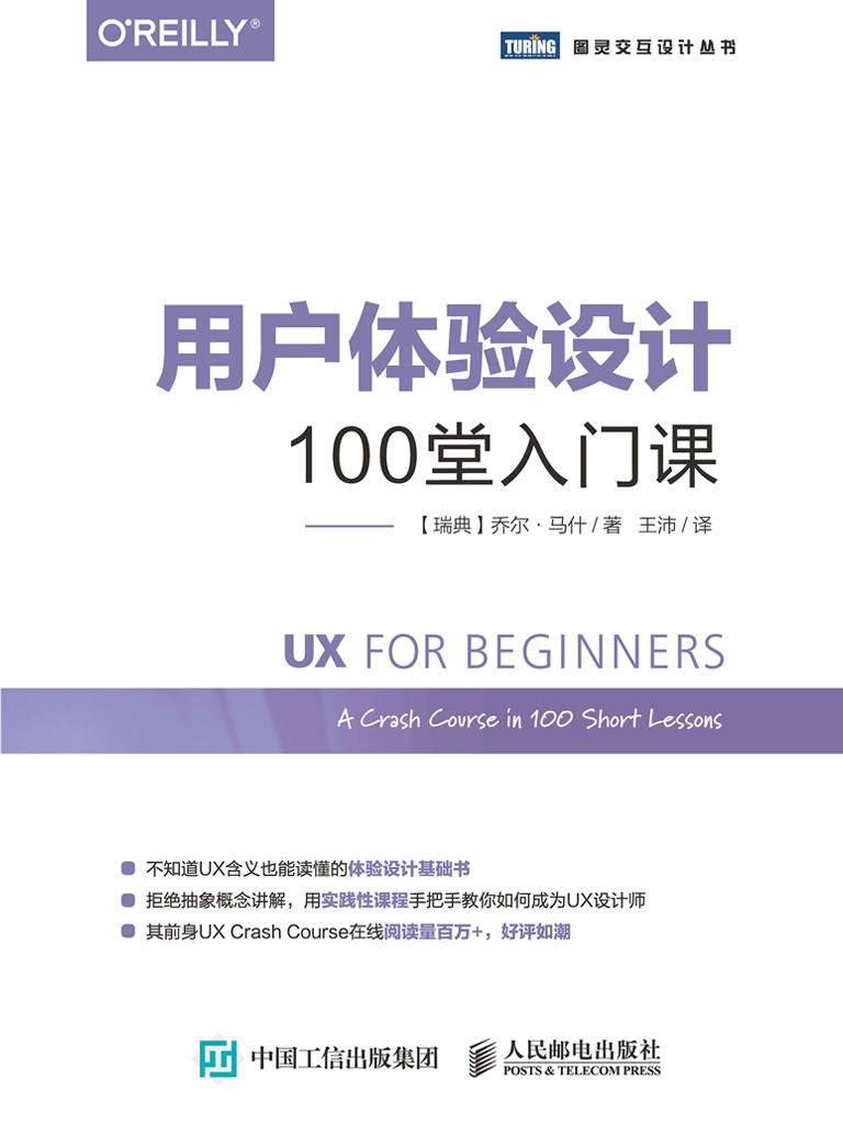 用户体验设计:100堂入门课