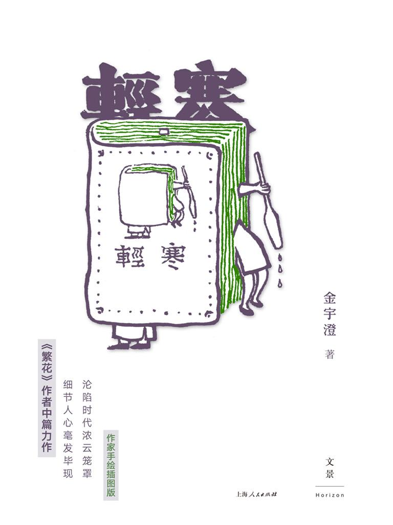 轻寒(金宇澄作品)