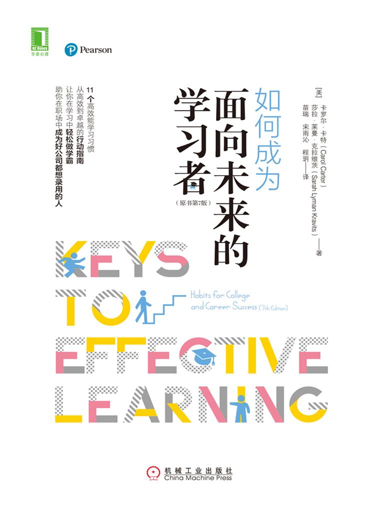 如何成为面向未来的学习者(原书第7版)