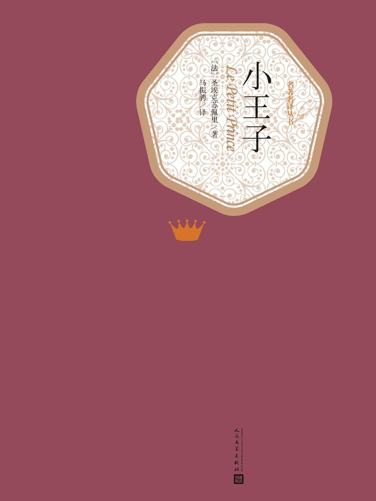 小王子(名著名譯叢書)