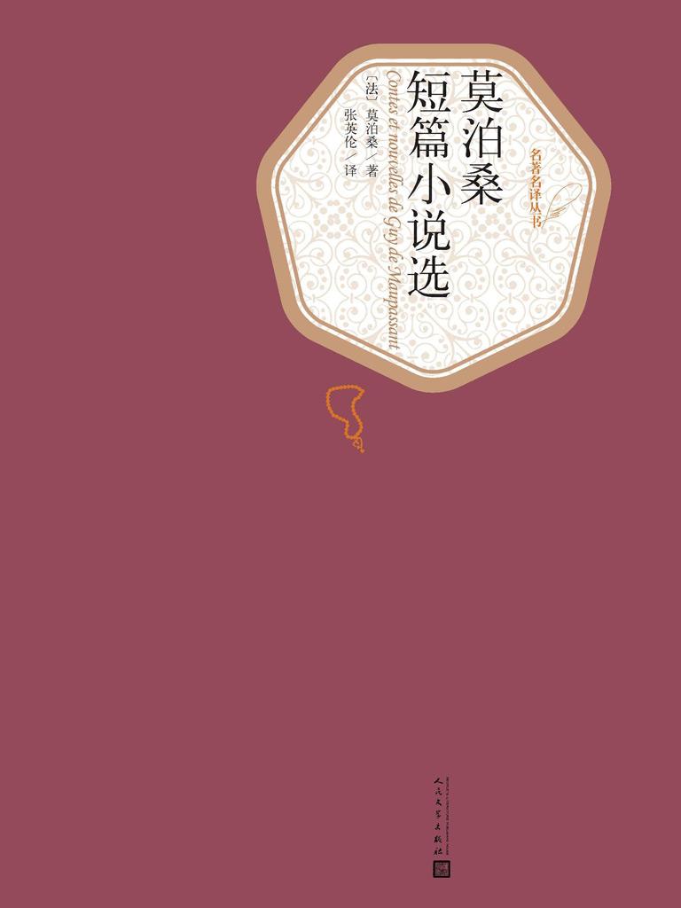 莫泊桑短篇小说选(名著名译丛书)