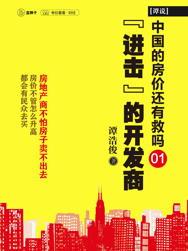 中国的房价还有救吗 01:『进击』的开发商