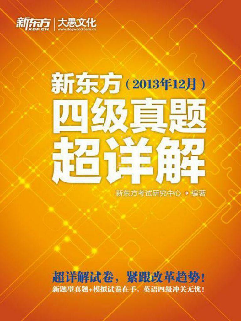 新东方四级真题超详解(2013年12月)