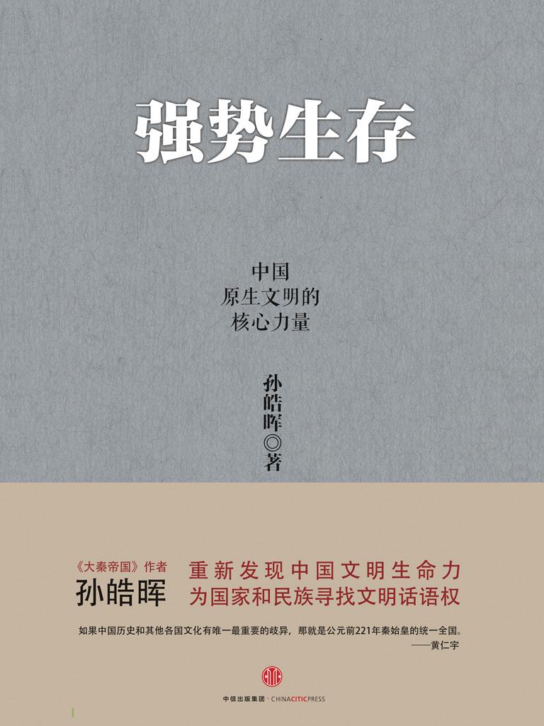 強勢生存:中國原生文明的核心力量