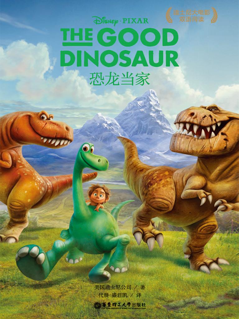 恐龙当家(迪士尼大电影中英双语阅读)