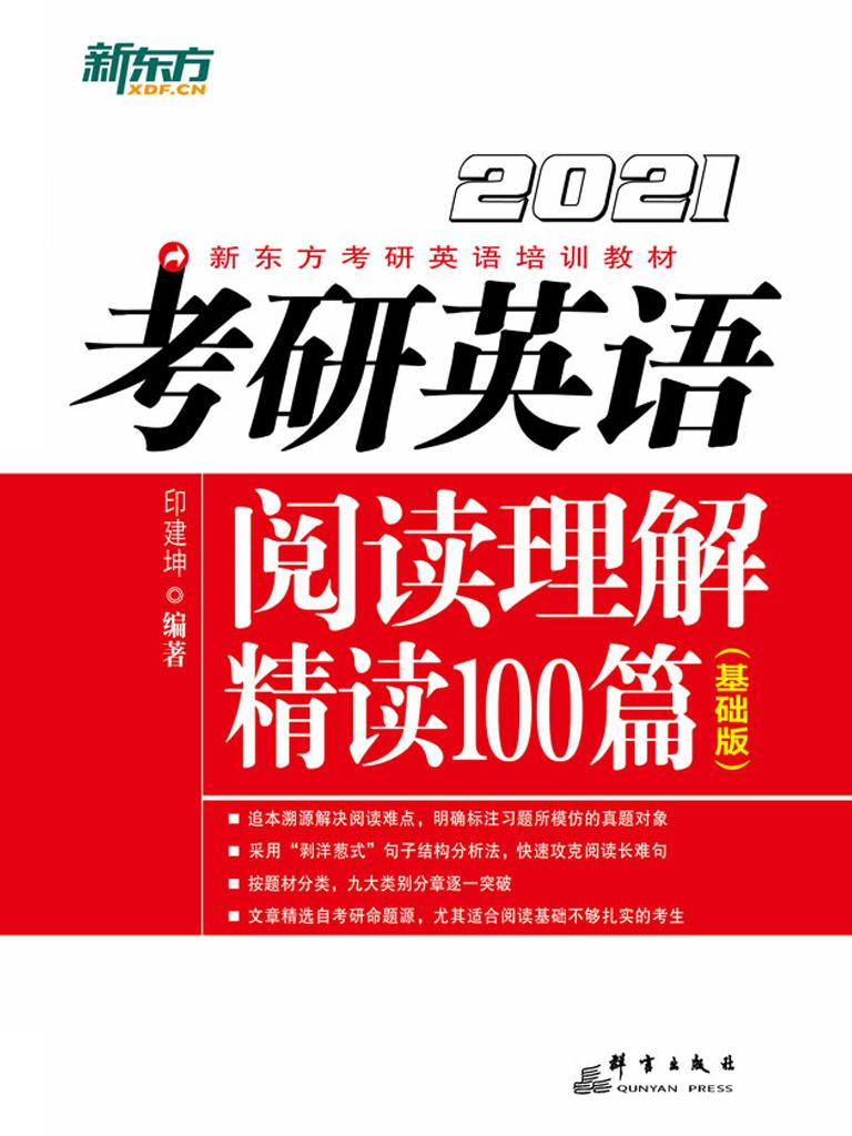 2021考研英语阅读理解精读100篇(基础版)