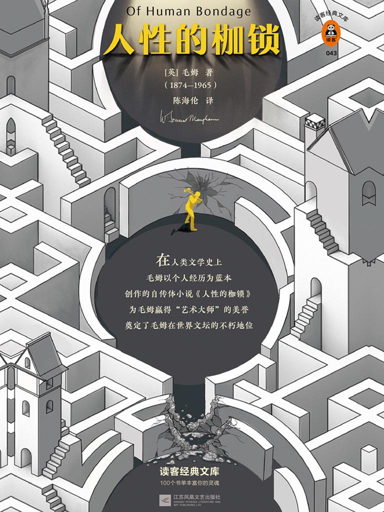人性的枷锁(读客经典文库)