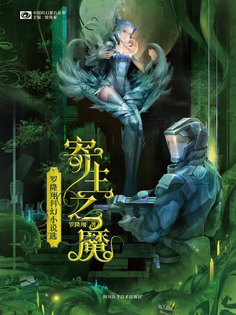 寄生之魔:罗隆翔科幻小说选