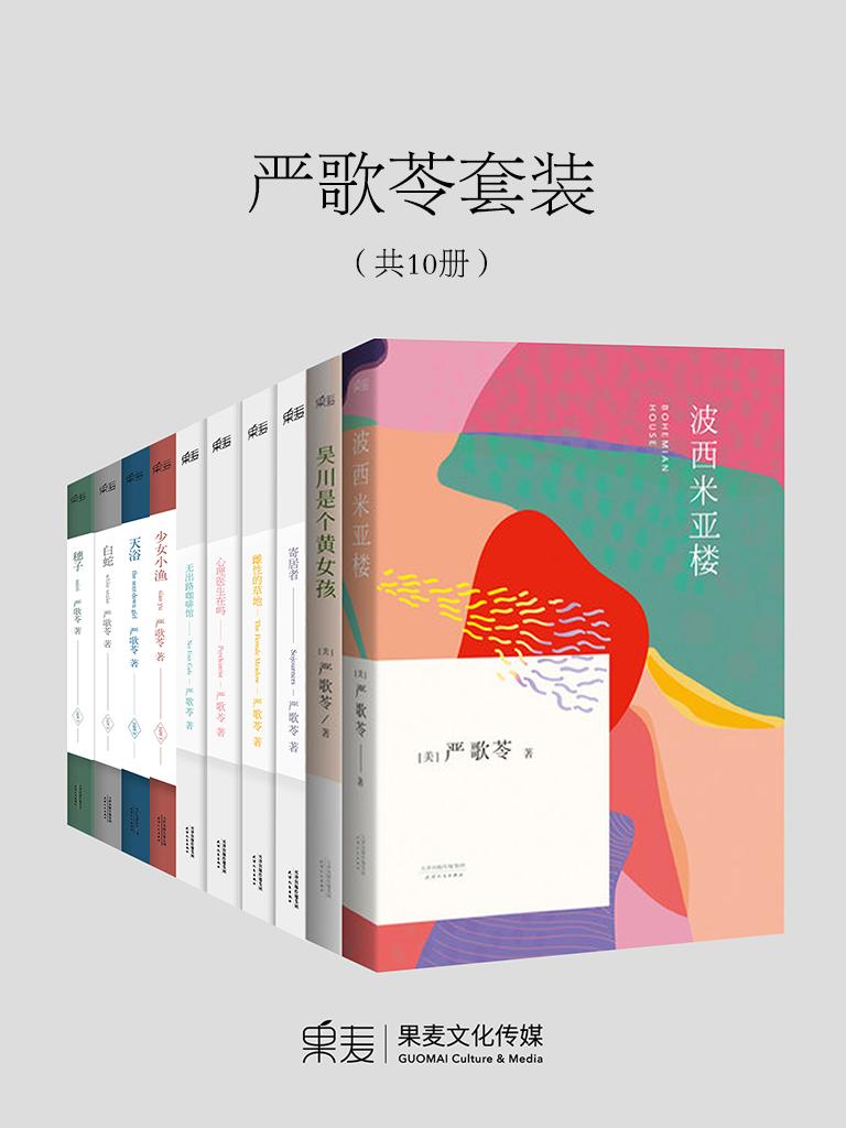 严歌苓套装(共10册)