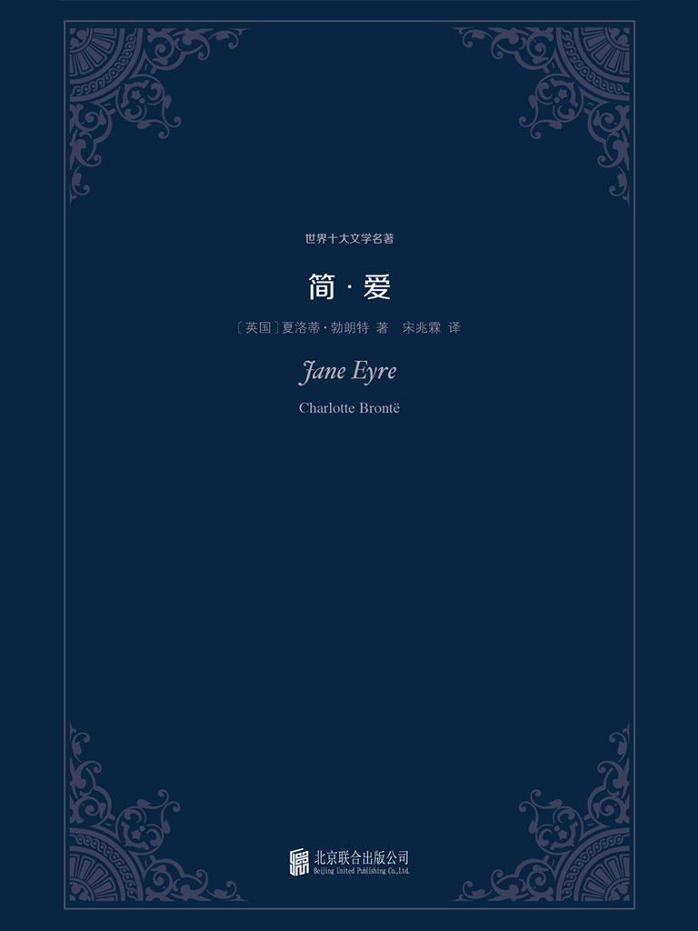 简·爱(世界十大文学名著)